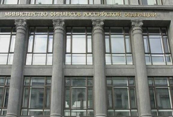 Минфин предложил «делиться» Фондом национального благосостояния с другими странами