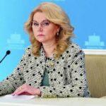 Голикова: все больше россиян хотят вакцинироваться от коронавируса