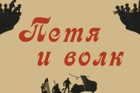 Режиссер Перегудов представит «симфонический цирк»