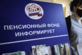 В России заговорили о ликвидации Пенсионного фонда