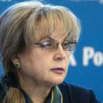 Памфилова рассказала о трудностях на предстоящей избирательной кампании