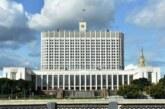 Правительство одобрило денонсацию Договора по открытому небу