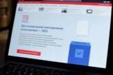 Более 1,5 млн москвичей приняли участие в электронном голосовании